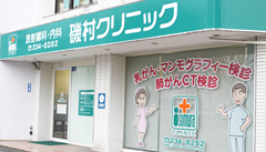 放射線科・内科磯村クリニック